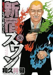 新宿スワン(36) 漫画