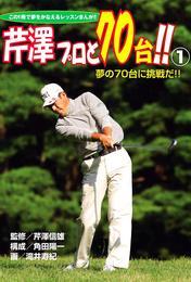 この1冊で夢をかなえるレッスンまんが!! 芹澤プロと70台!! 1 夢の70台に挑戦だ!! 漫画