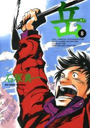 岳(8) 漫画