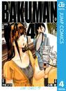 バクマン。 モノクロ版 4 漫画
