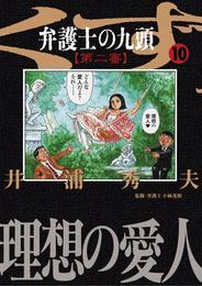 弁護士のくず 第二審(10) 漫画