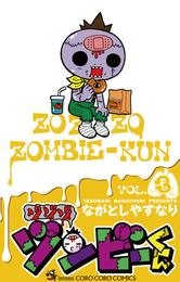 ゾゾゾ ゾンビ-くん(3) 漫画