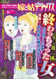 嫁と姑デラックス 2016年4月号 漫画