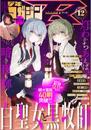 月刊少年マガジンR 2020年12号 [2020年11月20日発売] 漫画