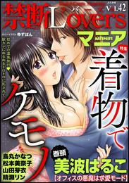 禁断LoversマニアVol.042着物でケモノ 漫画