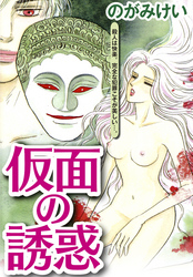 仮面の誘惑 漫画
