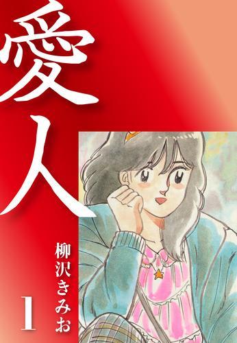 愛人(1) 漫画