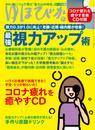 ゆほびか2020年7月号 漫画