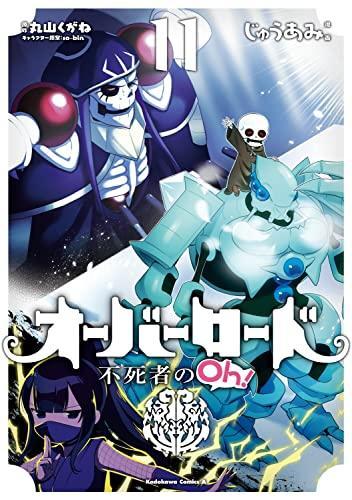 オーバーロード 不死者のOh! (1-8巻 最新刊) 漫画