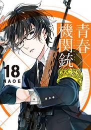 青春×機関銃 (1-18巻 全巻)