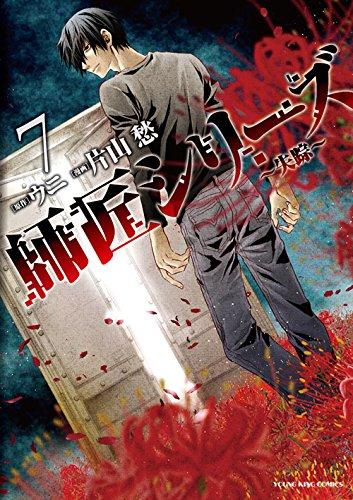 師匠シリーズ (1-6巻 最新刊) 漫画