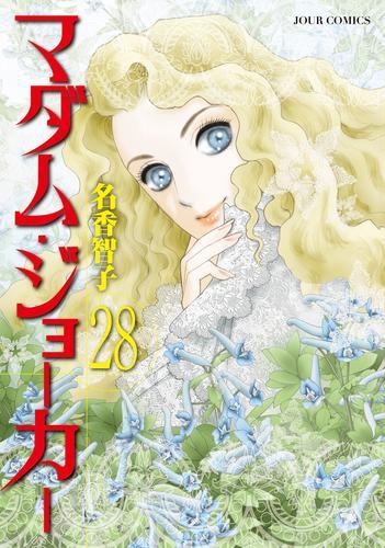 マダム・ジョーカー (1-25巻 最新刊) 漫画