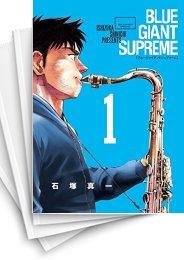 【中古】BLUE GIANT SUPREME ブルージャイアント (1-11巻 全巻)