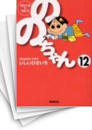 【中古】ののちゃん [文庫版] (1-12巻) 漫画
