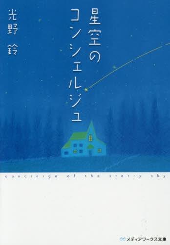 【ライトノベル】星空のコンシェルジュ 漫画