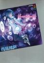 【ライトノベル】 終物語 (全3冊)