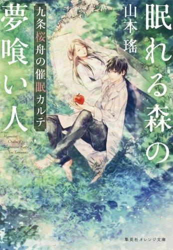【ライトノベル】眠れる森の夢喰い人 九条桜舟の催眠カルテ 漫画