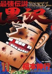 最強伝説黒沢 (1-11巻 全巻)
