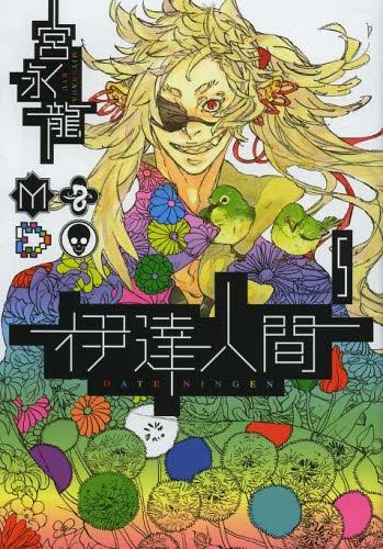 伊達人間 (1-5巻 全巻) 漫画