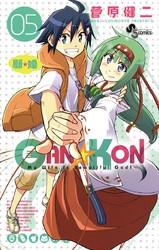 GAN☆KON 5 冊セット全巻 漫画
