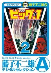 ビッグ・1 2 冊セット全巻 漫画
