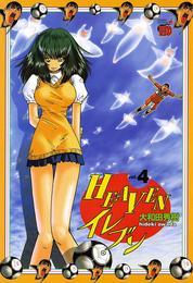 HEAVENイレブン vol.4 漫画