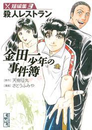 金田一少年の事件簿 短編集(3)殺人レストラン 漫画