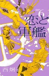 恋と軍艦(6) 漫画