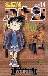 名探偵コナン(14) 漫画