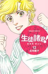 生徒諸君! 最終章・旅立ち(12) 漫画