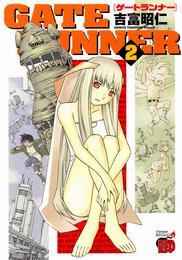 GATE RUNNER(2) 漫画