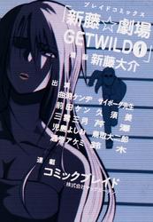 新藤☆劇場 GET WILD(1) 漫画