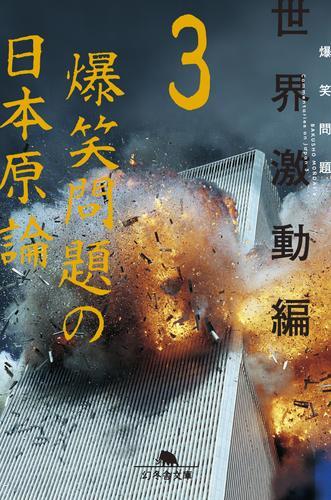 爆笑問題の日本原論3 世界激動編 漫画