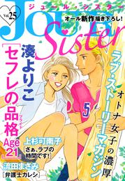 JOUR Sister 25 漫画