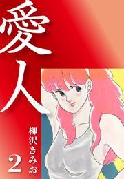 愛人(2) 漫画
