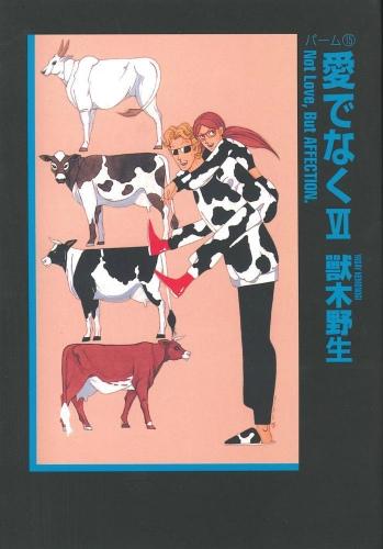 パーム [文庫版] (1-15巻 全巻) 漫画