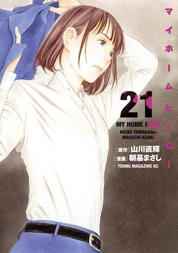 マイホームヒーロー(1-8巻 最新刊) 漫画