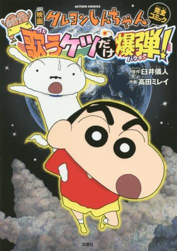 映画クレヨンしんちゃん 嵐を呼ぶ 歌うケツだけ爆弾! 漫画