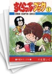 【中古】すくらっぷブック (1-11巻) 漫画