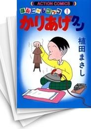 【中古】かりあげクン (1-61巻) 漫画