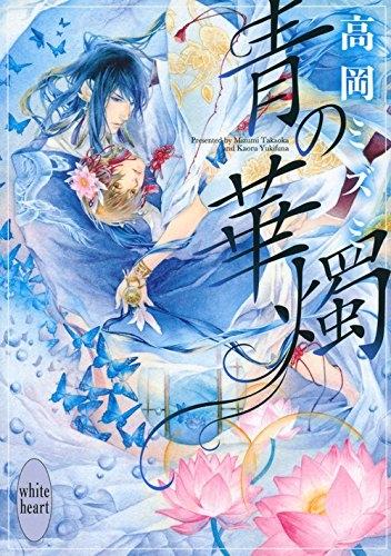 【ライトノベル】青の華燭 漫画