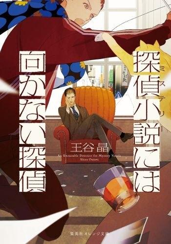 【ライトノベル】探偵小説には向かない探偵 漫画