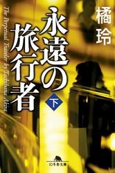永遠の旅行者 2 冊セット最新刊まで 漫画
