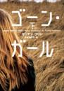 ゴーン・ガール 2 冊セット最新刊まで 漫画