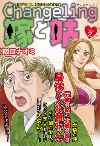 Changeling 嫁と姑 漫画