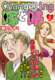 Changeling 嫁と姑 2 冊セット全巻 漫画