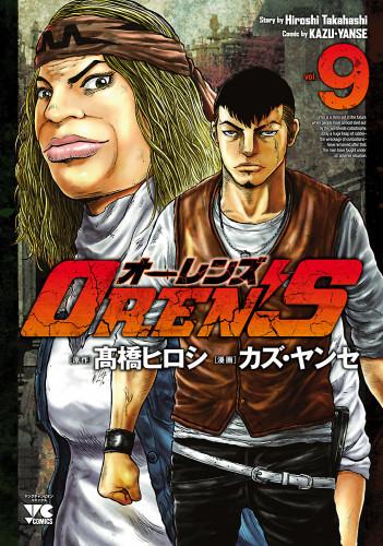 OREN'S 漫画