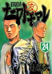ナニワトモアレ(24) 漫画
