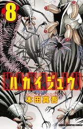 ハカイジュウ(8) 漫画
