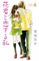 花君と恋する私(4) 漫画